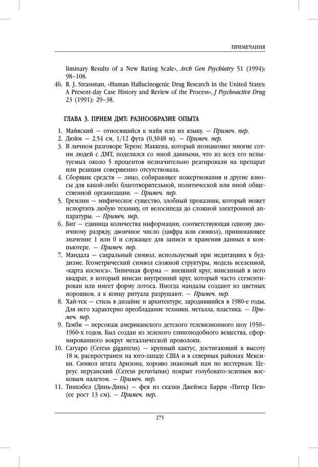 PDF. Внутренние пути во Вселенную. Путешествия в другие миры. Страссман Р. Страница 270. Читать онлайн