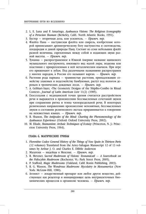 PDF. Внутренние пути во Вселенную. Путешествия в другие миры. Страссман Р. Страница 275. Читать онлайн