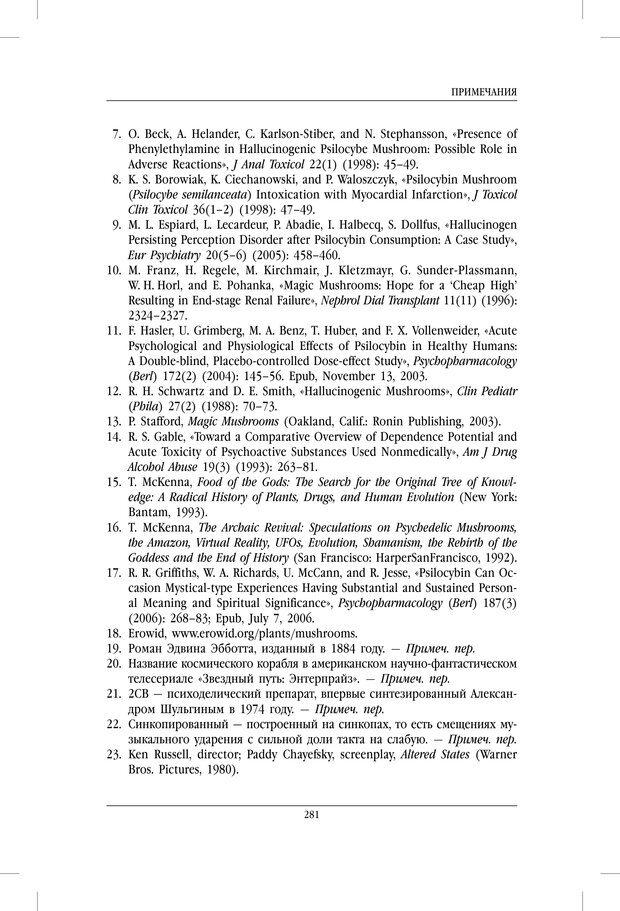 PDF. Внутренние пути во Вселенную. Путешествия в другие миры. Страссман Р. Страница 276. Читать онлайн