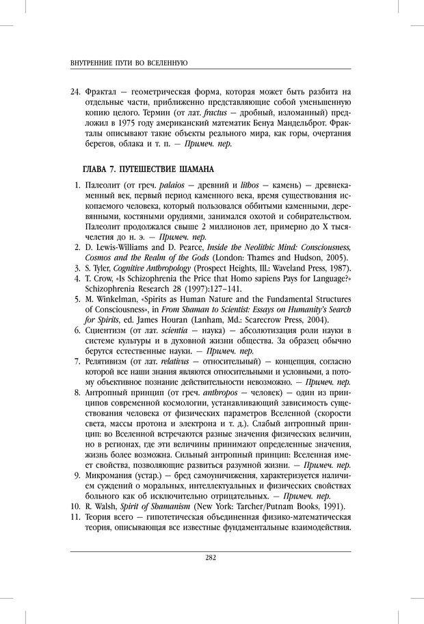 PDF. Внутренние пути во Вселенную. Путешествия в другие миры. Страссман Р. Страница 277. Читать онлайн