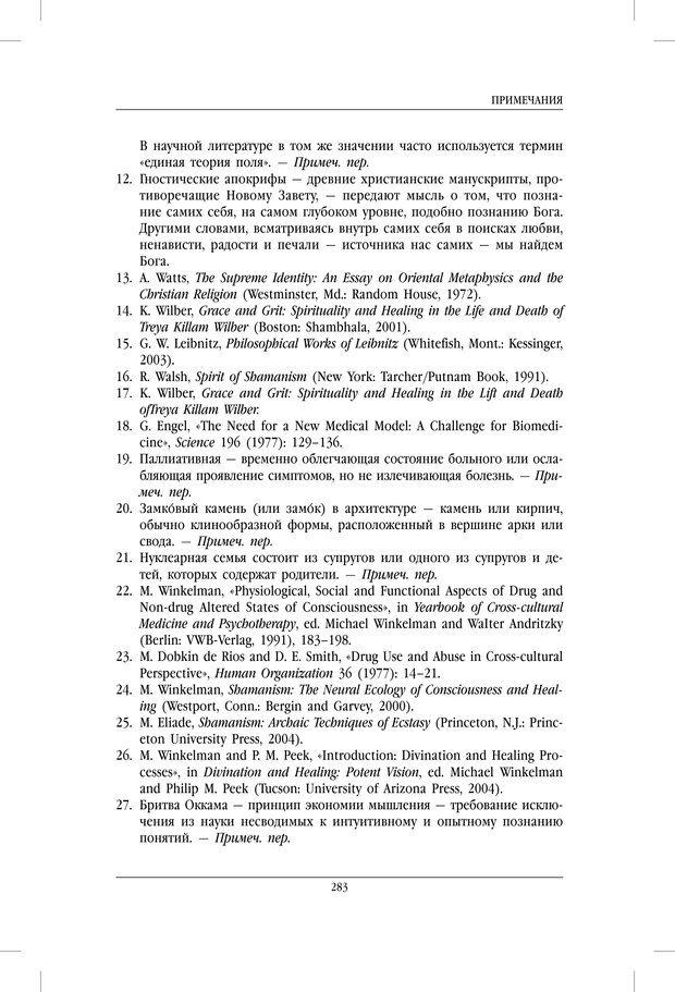 PDF. Внутренние пути во Вселенную. Путешествия в другие миры. Страссман Р. Страница 278. Читать онлайн