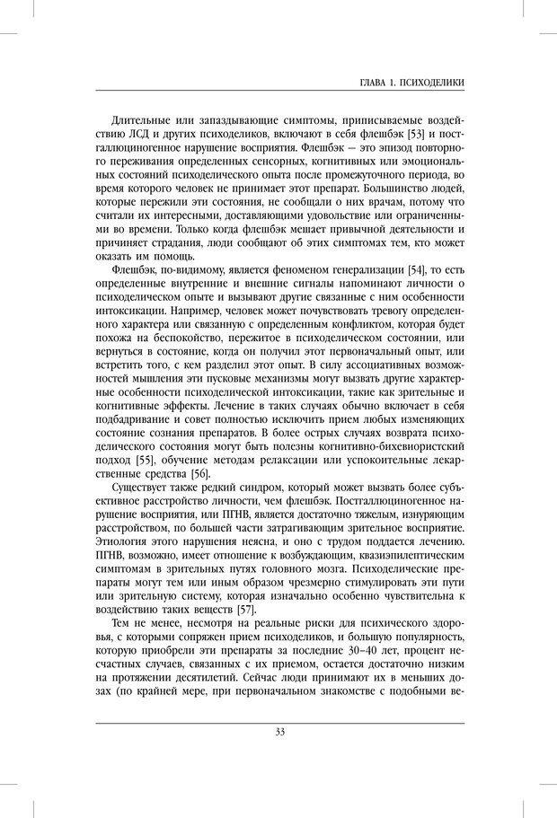 PDF. Внутренние пути во Вселенную. Путешествия в другие миры. Страссман Р. Страница 28. Читать онлайн