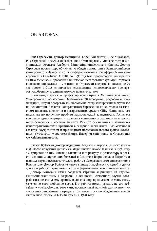 PDF. Внутренние пути во Вселенную. Путешествия в другие миры. Страссман Р. Страница 289. Читать онлайн