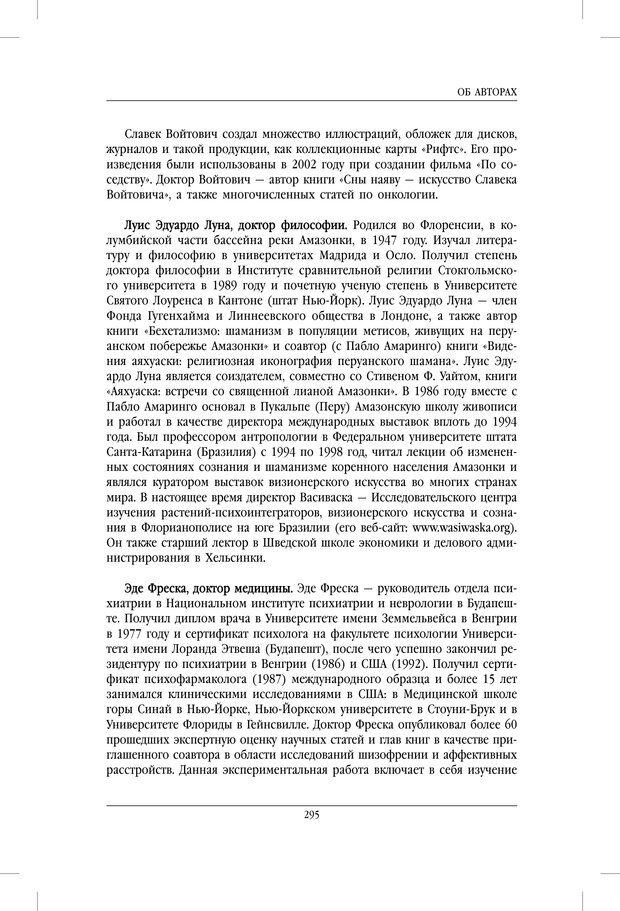 PDF. Внутренние пути во Вселенную. Путешествия в другие миры. Страссман Р. Страница 290. Читать онлайн