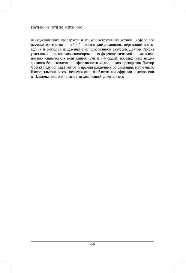 PDF. Внутренние пути во Вселенную. Путешествия в другие миры. Страссман Р. Страница 291. Читать онлайн