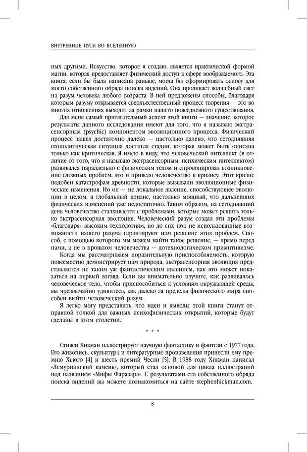 PDF. Внутренние пути во Вселенную. Путешествия в другие миры. Страссман Р. Страница 3. Читать онлайн