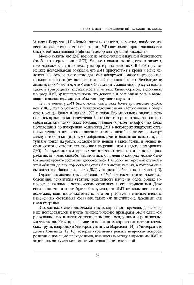 PDF. Внутренние пути во Вселенную. Путешествия в другие миры. Страссман Р. Страница 32. Читать онлайн