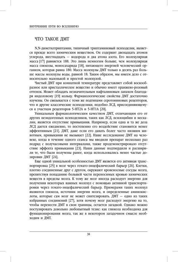 PDF. Внутренние пути во Вселенную. Путешествия в другие миры. Страссман Р. Страница 33. Читать онлайн