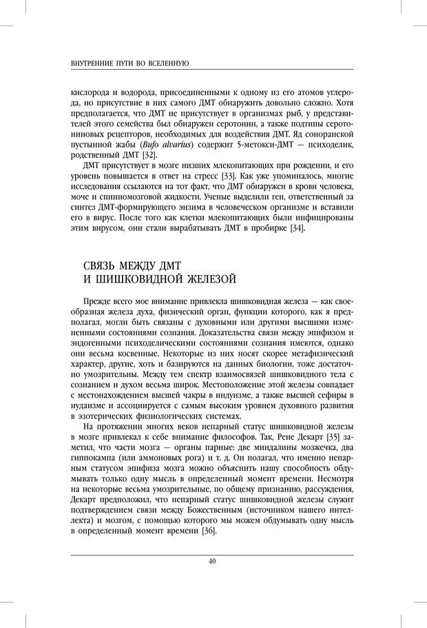 PDF. Внутренние пути во Вселенную. Путешествия в другие миры. Страссман Р. Страница 35. Читать онлайн