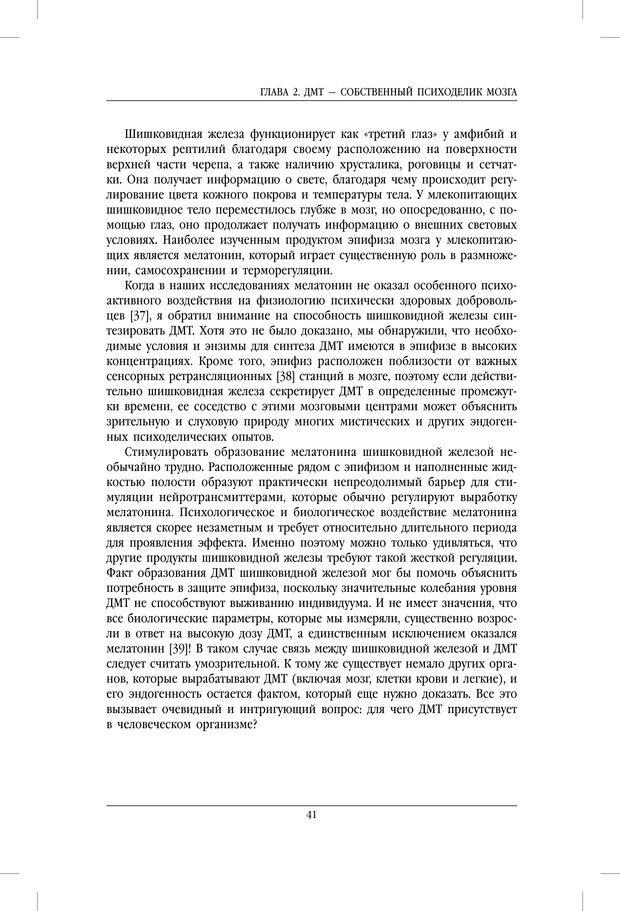 PDF. Внутренние пути во Вселенную. Путешествия в другие миры. Страссман Р. Страница 36. Читать онлайн