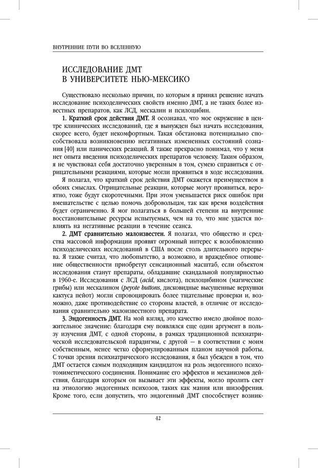 PDF. Внутренние пути во Вселенную. Путешествия в другие миры. Страссман Р. Страница 37. Читать онлайн