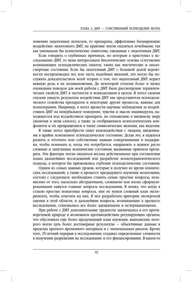 PDF. Внутренние пути во Вселенную. Путешествия в другие миры. Страссман Р. Страница 38. Читать онлайн