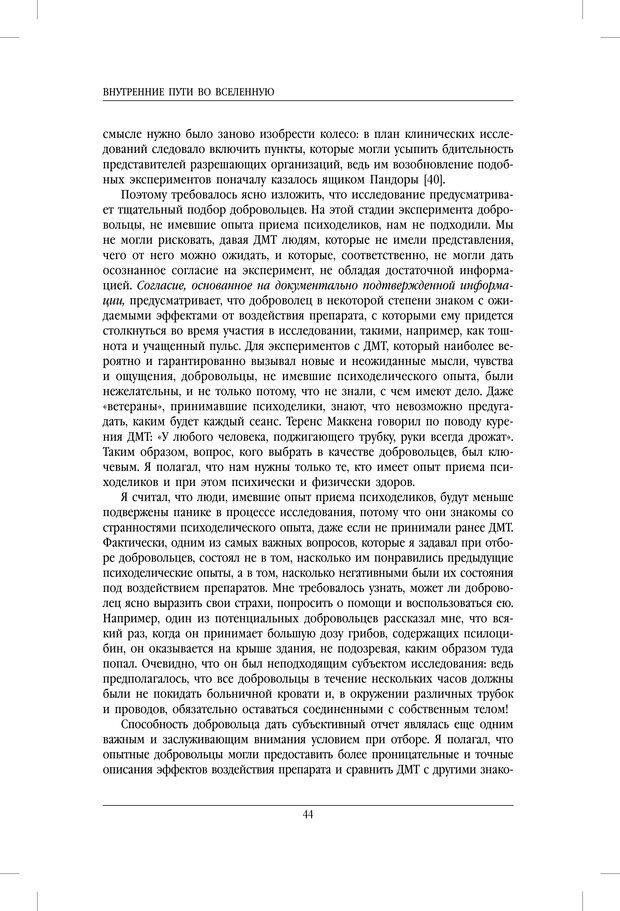 PDF. Внутренние пути во Вселенную. Путешествия в другие миры. Страссман Р. Страница 39. Читать онлайн
