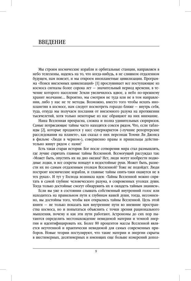 PDF. Внутренние пути во Вселенную. Путешествия в другие миры. Страссман Р. Страница 4. Читать онлайн