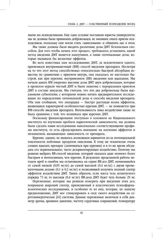 PDF. Внутренние пути во Вселенную. Путешествия в другие миры. Страссман Р. Страница 40. Читать онлайн