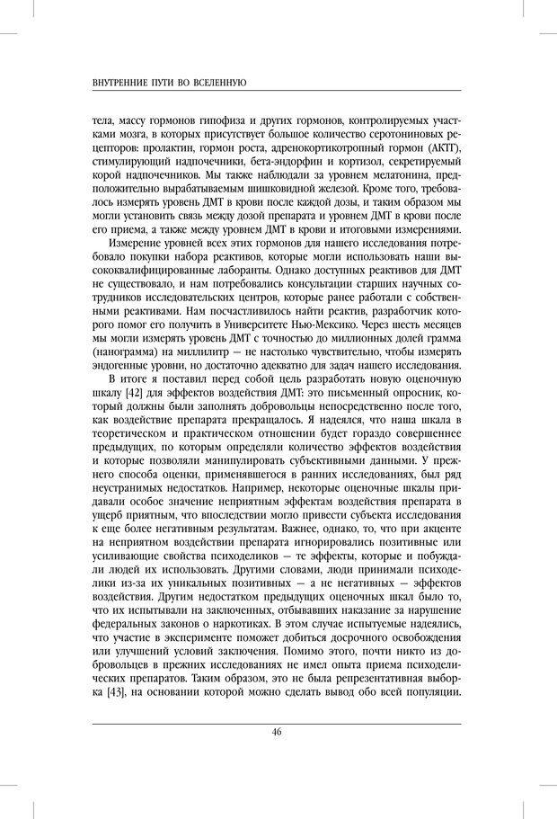 PDF. Внутренние пути во Вселенную. Путешествия в другие миры. Страссман Р. Страница 41. Читать онлайн