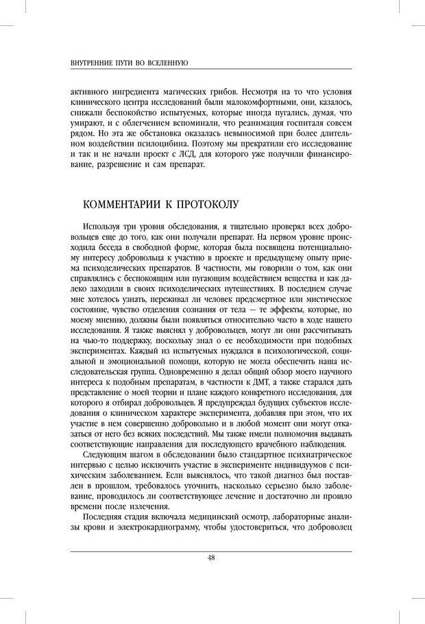 PDF. Внутренние пути во Вселенную. Путешествия в другие миры. Страссман Р. Страница 43. Читать онлайн
