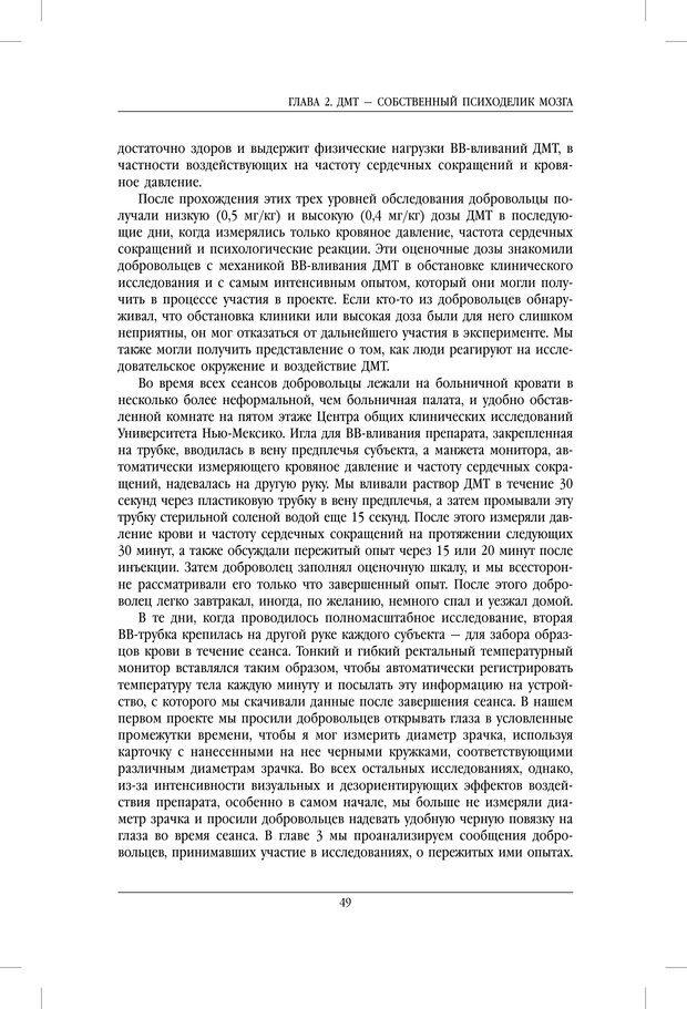PDF. Внутренние пути во Вселенную. Путешествия в другие миры. Страссман Р. Страница 44. Читать онлайн
