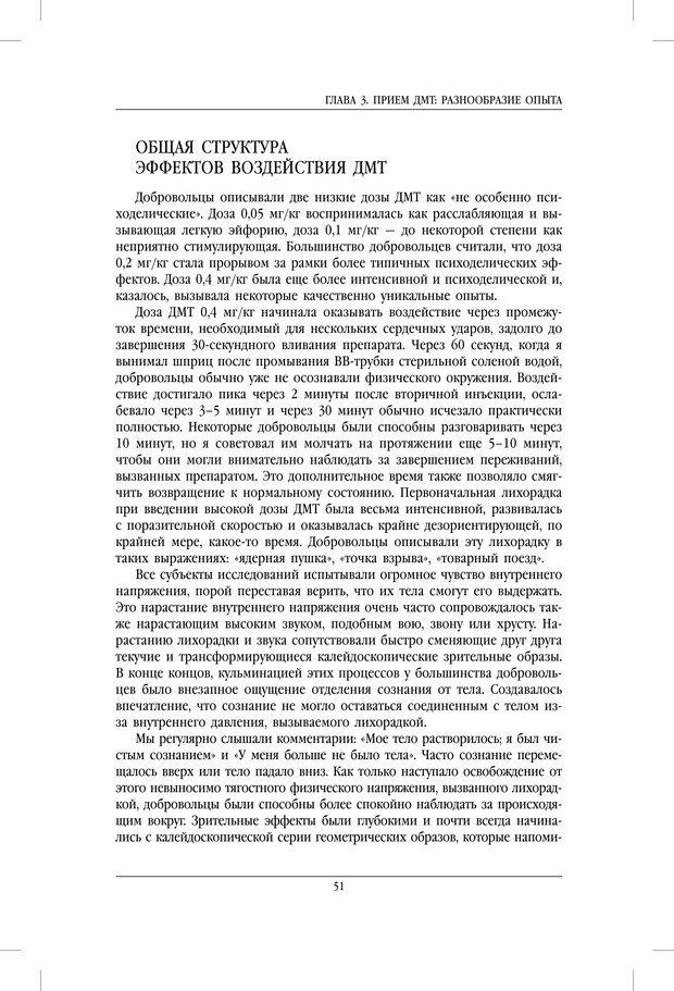 PDF. Внутренние пути во Вселенную. Путешествия в другие миры. Страссман Р. Страница 46. Читать онлайн