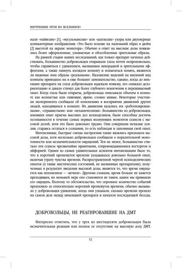 PDF. Внутренние пути во Вселенную. Путешествия в другие миры. Страссман Р. Страница 47. Читать онлайн