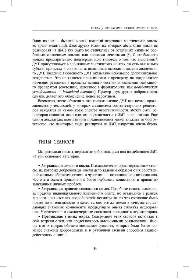 PDF. Внутренние пути во Вселенную. Путешествия в другие миры. Страссман Р. Страница 48. Читать онлайн
