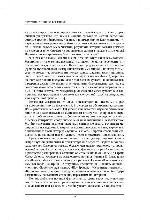 PDF. Внутренние пути во Вселенную. Путешествия в другие миры. Страссман Р. Страница 5. Читать онлайн