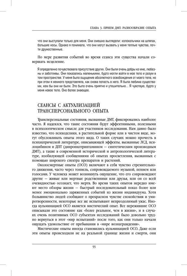 PDF. Внутренние пути во Вселенную. Путешествия в другие миры. Страссман Р. Страница 50. Читать онлайн