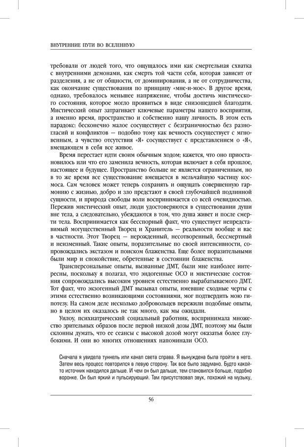 PDF. Внутренние пути во Вселенную. Путешествия в другие миры. Страссман Р. Страница 51. Читать онлайн
