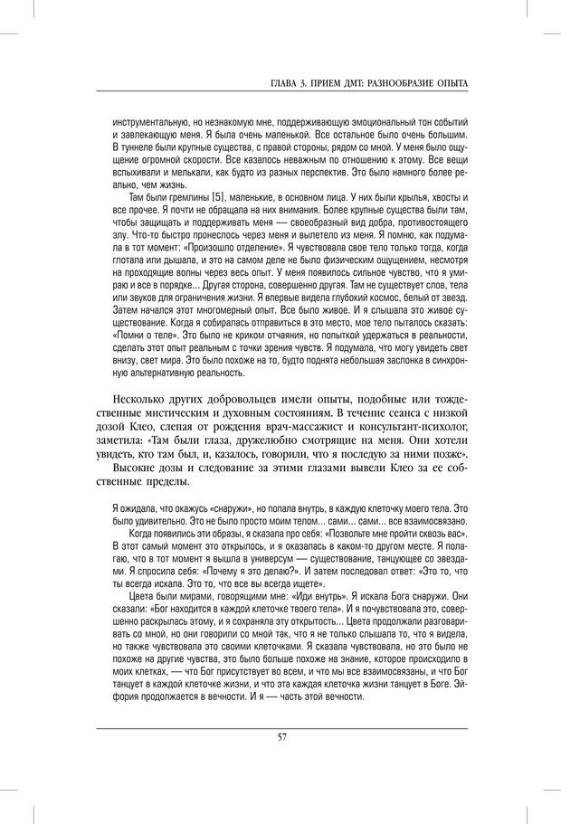 PDF. Внутренние пути во Вселенную. Путешествия в другие миры. Страссман Р. Страница 52. Читать онлайн