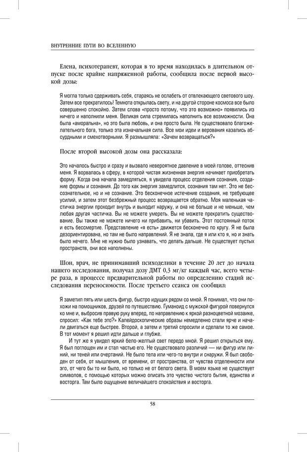 PDF. Внутренние пути во Вселенную. Путешествия в другие миры. Страссман Р. Страница 53. Читать онлайн
