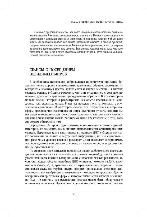 PDF. Внутренние пути во Вселенную. Путешествия в другие миры. Страссман Р. Страница 54. Читать онлайн