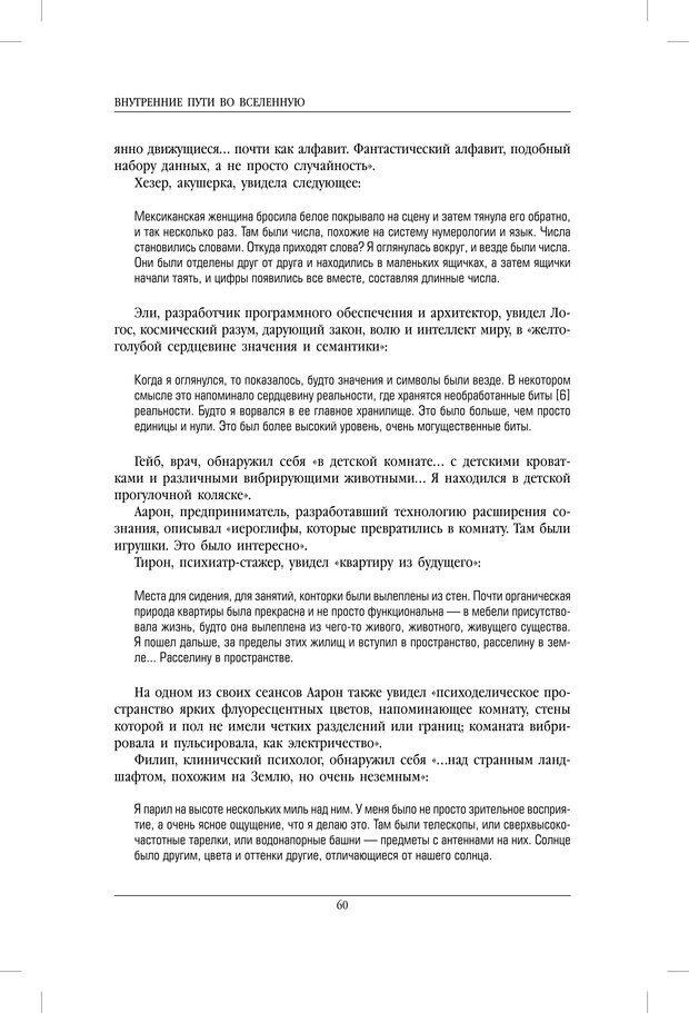 PDF. Внутренние пути во Вселенную. Путешествия в другие миры. Страссман Р. Страница 55. Читать онлайн