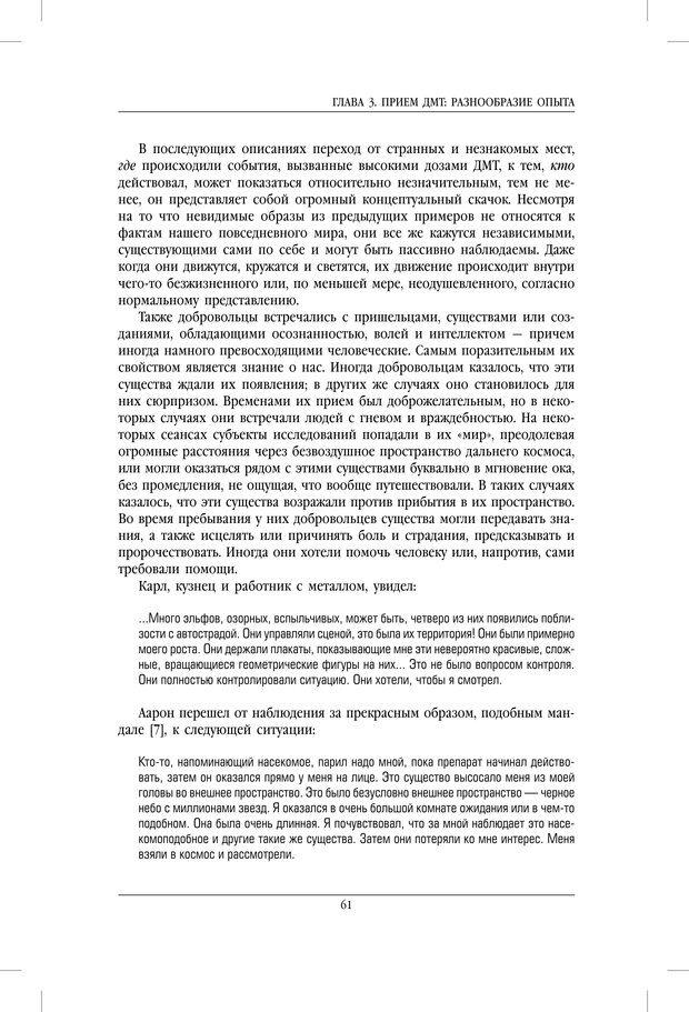 PDF. Внутренние пути во Вселенную. Путешествия в другие миры. Страссман Р. Страница 56. Читать онлайн