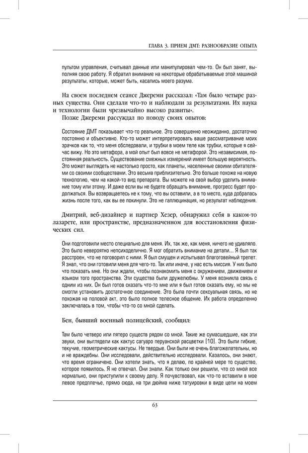 PDF. Внутренние пути во Вселенную. Путешествия в другие миры. Страссман Р. Страница 58. Читать онлайн
