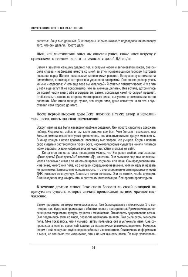 PDF. Внутренние пути во Вселенную. Путешествия в другие миры. Страссман Р. Страница 59. Читать онлайн