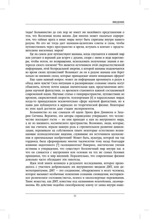 PDF. Внутренние пути во Вселенную. Путешествия в другие миры. Страссман Р. Страница 6. Читать онлайн
