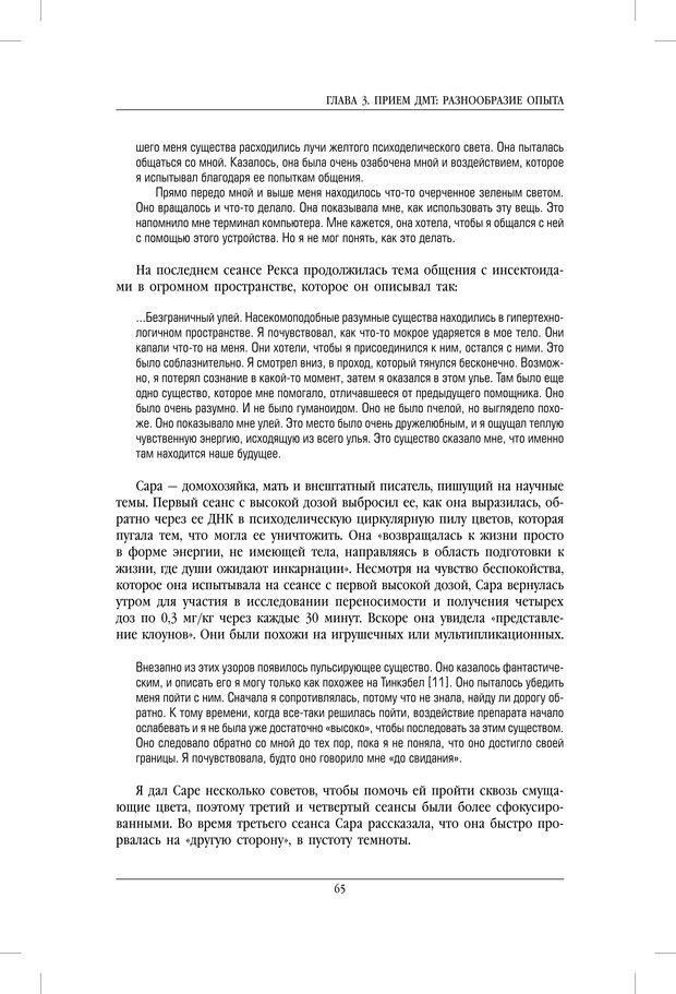 PDF. Внутренние пути во Вселенную. Путешествия в другие миры. Страссман Р. Страница 60. Читать онлайн