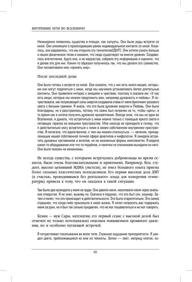 PDF. Внутренние пути во Вселенную. Путешествия в другие миры. Страссман Р. Страница 61. Читать онлайн