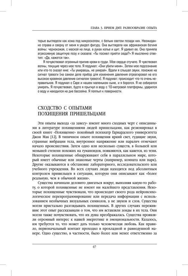 PDF. Внутренние пути во Вселенную. Путешествия в другие миры. Страссман Р. Страница 62. Читать онлайн