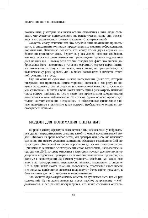 PDF. Внутренние пути во Вселенную. Путешествия в другие миры. Страссман Р. Страница 63. Читать онлайн