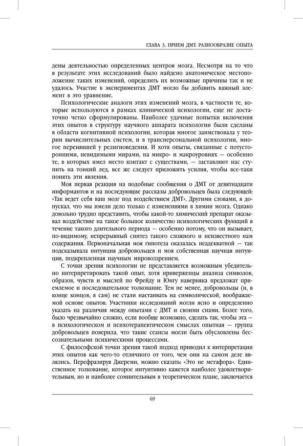 PDF. Внутренние пути во Вселенную. Путешествия в другие миры. Страссман Р. Страница 64. Читать онлайн