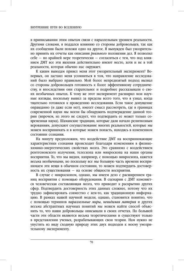 PDF. Внутренние пути во Вселенную. Путешествия в другие миры. Страссман Р. Страница 65. Читать онлайн