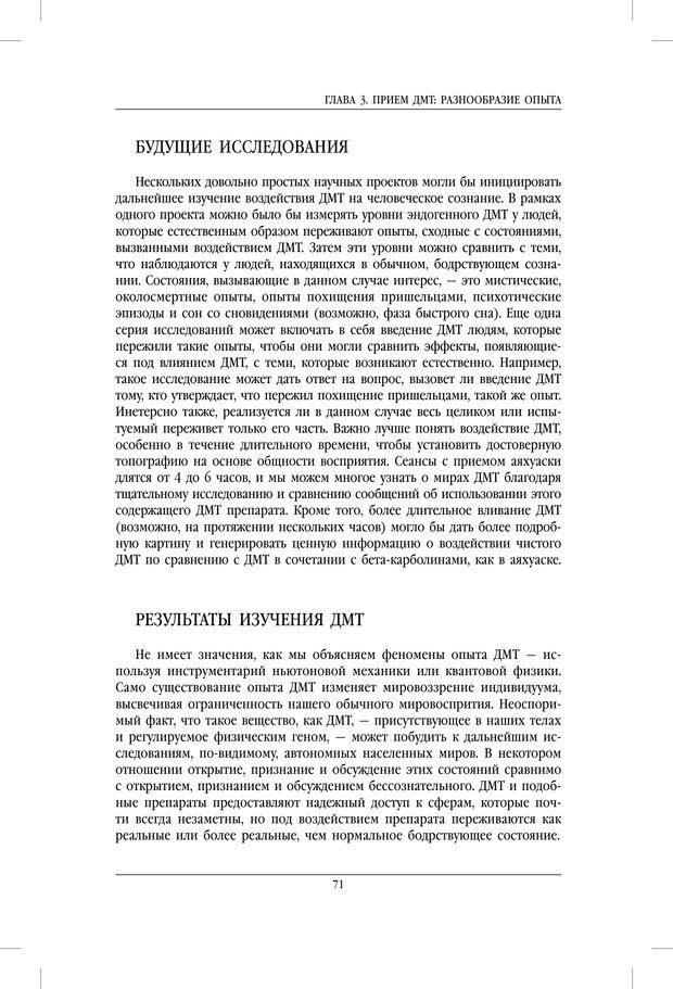 PDF. Внутренние пути во Вселенную. Путешествия в другие миры. Страссман Р. Страница 66. Читать онлайн