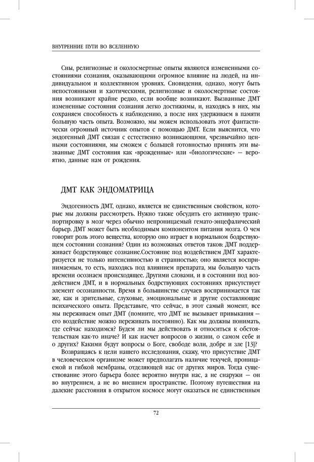 PDF. Внутренние пути во Вселенную. Путешествия в другие миры. Страссман Р. Страница 67. Читать онлайн