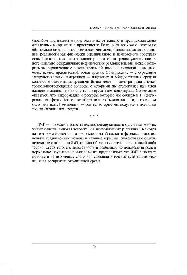 PDF. Внутренние пути во Вселенную. Путешествия в другие миры. Страссман Р. Страница 68. Читать онлайн
