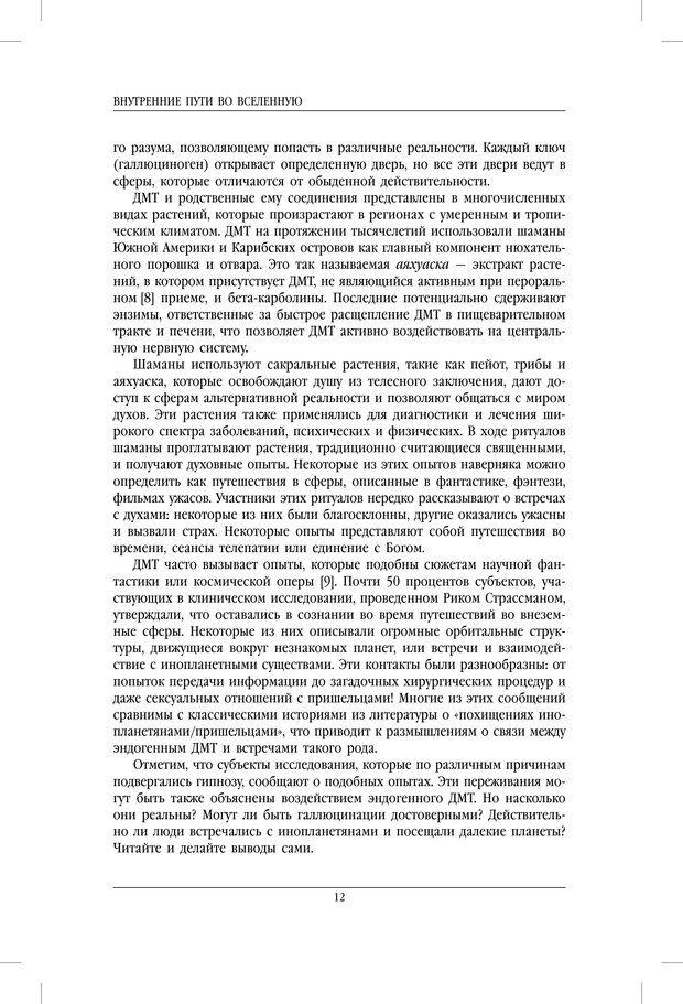 PDF. Внутренние пути во Вселенную. Путешествия в другие миры. Страссман Р. Страница 7. Читать онлайн