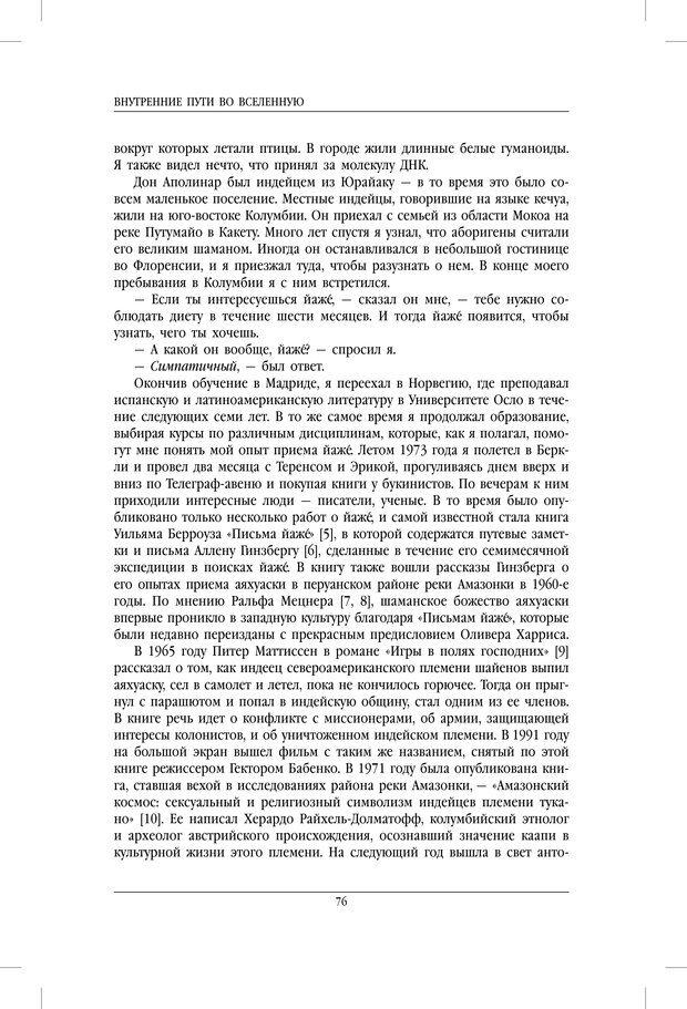 PDF. Внутренние пути во Вселенную. Путешествия в другие миры. Страссман Р. Страница 71. Читать онлайн
