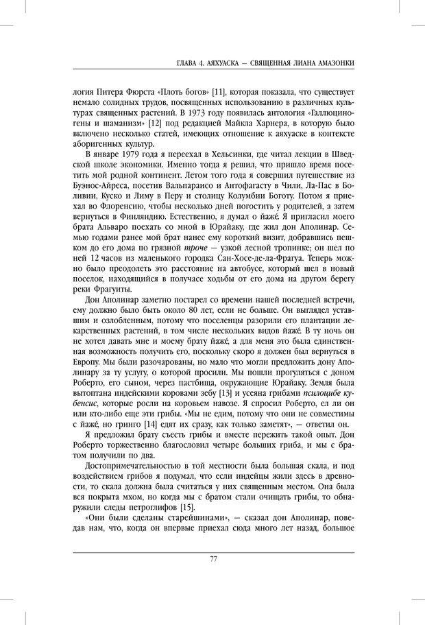 PDF. Внутренние пути во Вселенную. Путешествия в другие миры. Страссман Р. Страница 72. Читать онлайн