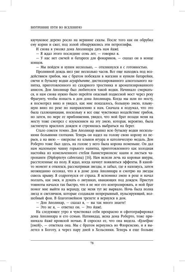 PDF. Внутренние пути во Вселенную. Путешествия в другие миры. Страссман Р. Страница 73. Читать онлайн