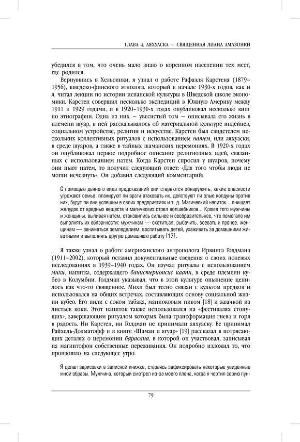 PDF. Внутренние пути во Вселенную. Путешествия в другие миры. Страссман Р. Страница 74. Читать онлайн